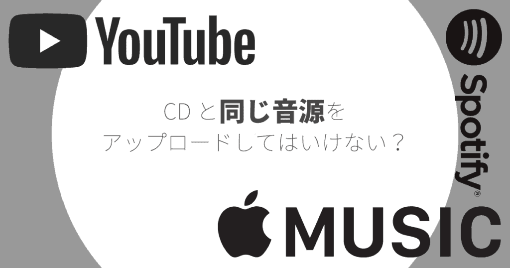 音圧 youtube Spotify apple music thumbnail