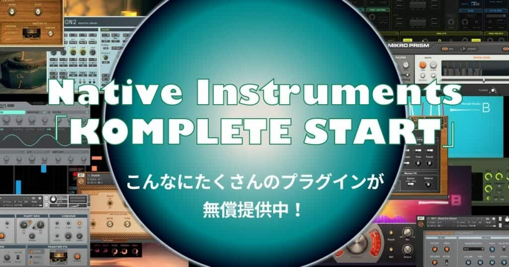 Native Instruments KOMPLETE START THUMBNAIL