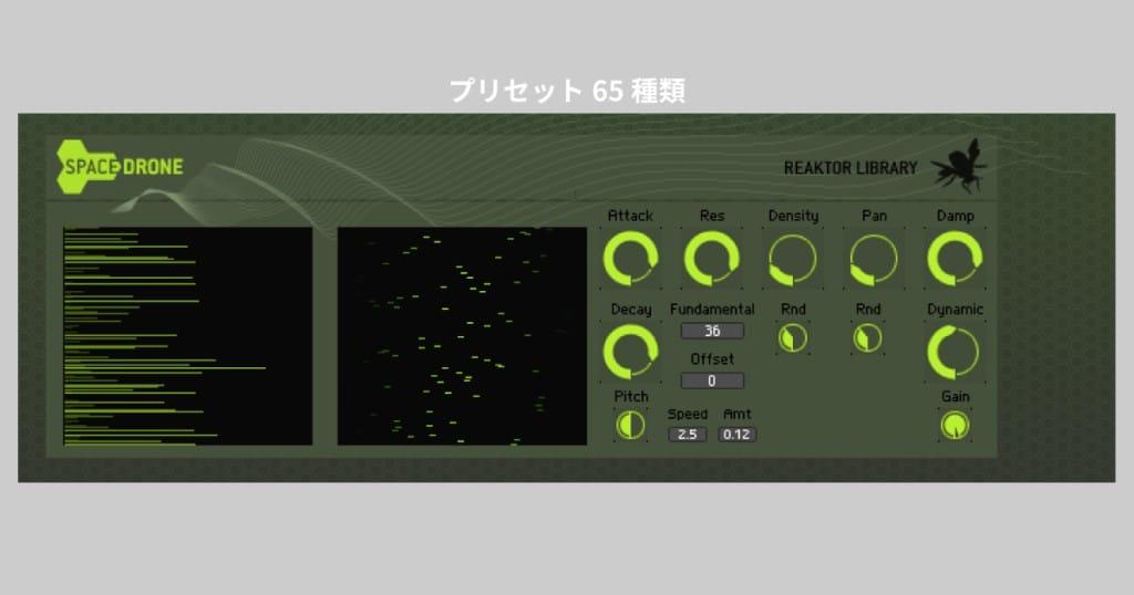 Native Instruments Komplete Start Space Drone