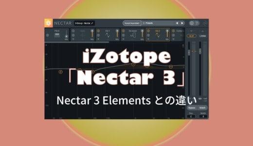 iZotope「Nectar 3  Elements」は買うべき?Nectar 3との違いに触れながら解説!