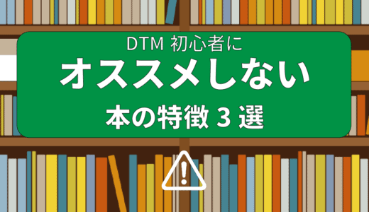 必見!DTM初心者にオススメしない本の特徴3選!