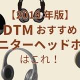 ヘッドホン DTM ヘッドフォン モニター yamaha sony tago