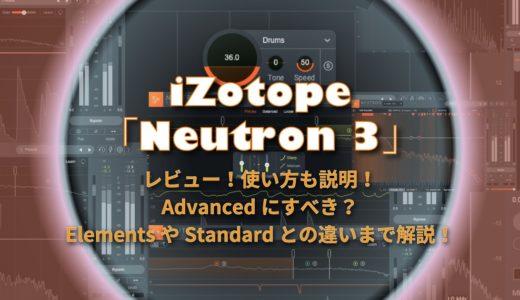 iZotope「Neutron 3」をレビュー!使い方も説明!Advancedにすべき?ElementsやStandardとの違いまで解説!