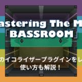 mastering-the-mix-bassroom-eq