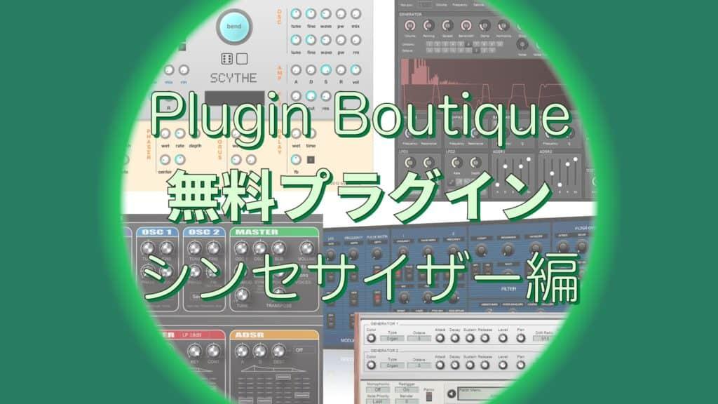 plugin-boutique-plugins-synth