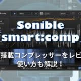 sonible-smart-comp-ai-thumbnails