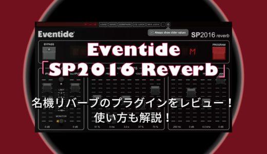 Eventide「SP2016 Reverb」名機リバーブのプラグインをレビュー!使い方も解説!