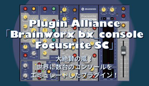 大絶賛!Plugin Alliance「Brainworx bx_console Focusrite SC」世界に数台のコンソールをエミュレートしたプラグインをレビュー!使い方も解説!