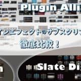 plugin-kush-slate-digital-plugin-alliance