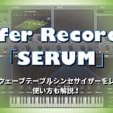 xfer-records-serum-thumbnails