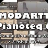 modartt-pianoteq-6-thumbnails