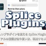 splice-plugins