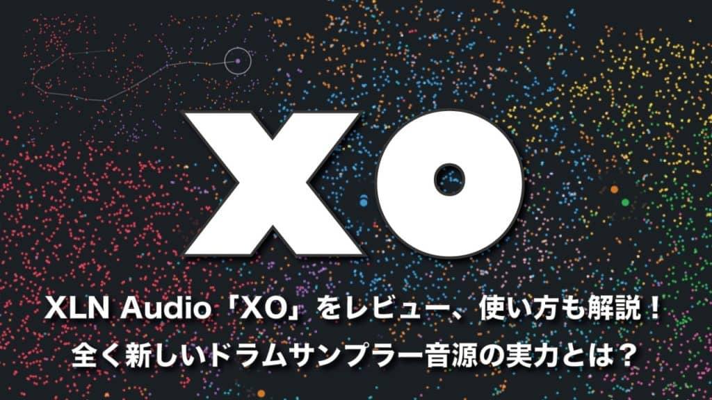 XO-XLN-Audio-thmbnails