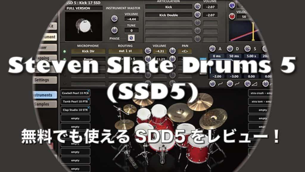 steven-slate-drums-5-thumbnails