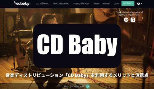 音楽ディストリビューション「CD Baby」の評判は?利用するメリットと注意点