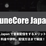 TuneCore-Japan-thumbnails