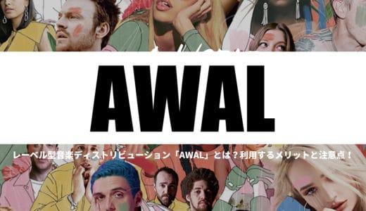 レーベル型音楽ディストリビューション「AWAL」とは?利用するメリットと注意点!