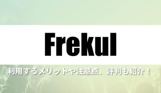 音楽配信サービス「Frekul(フリクル)」を利用するメリットや注意点、評判も紹介!