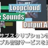 loopcloud-splice-sounds-arcade-subscription-sample-sampling
