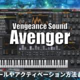 vengeance-sound-avenger thumbnails