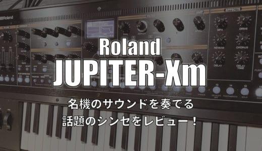 Rolandのシンセザイザー「JUPITER-Xm」をレビュー!あらゆる名機の音を奏でるシンセサイザーの評価は?