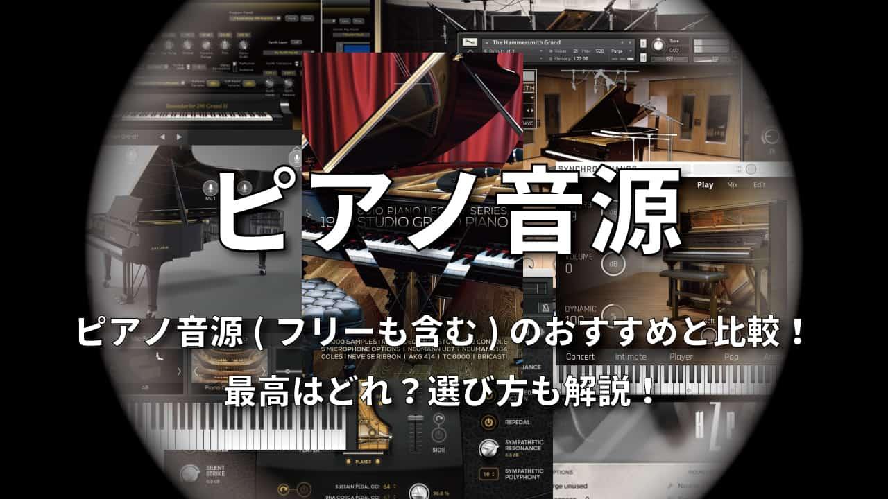 2021年ピアノ音源のおすすめと比較!最高はどれ?フリーや選び方も解説