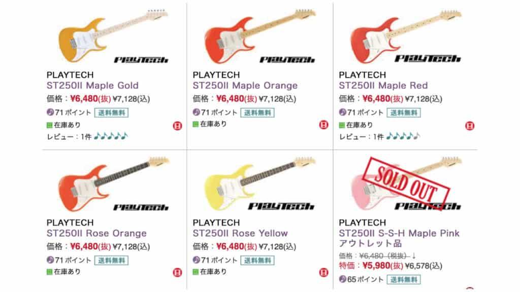 playtech-guitar