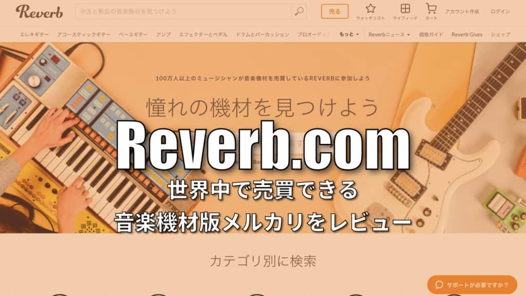 reverb.com-sell-buy