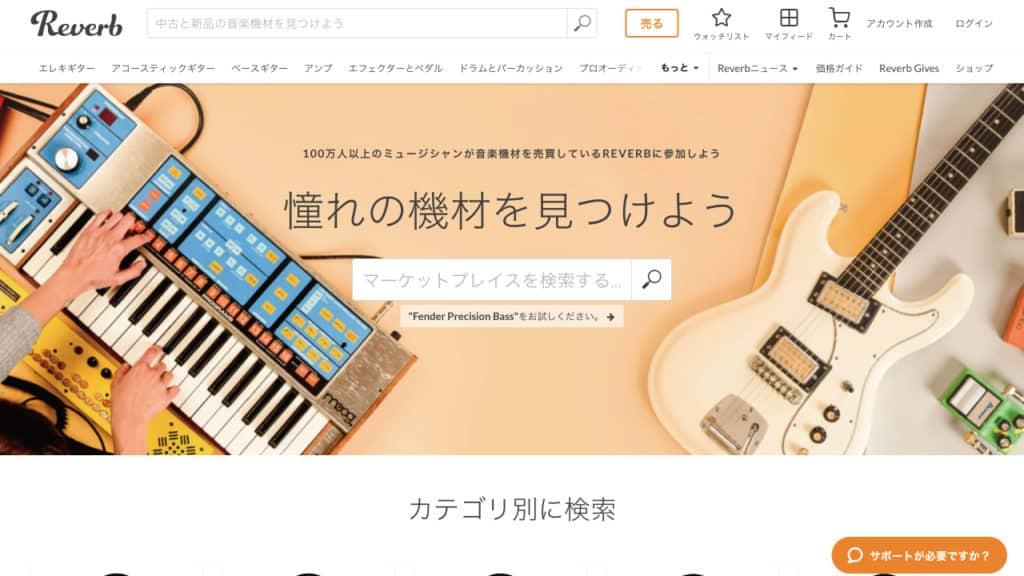reverb.com-top