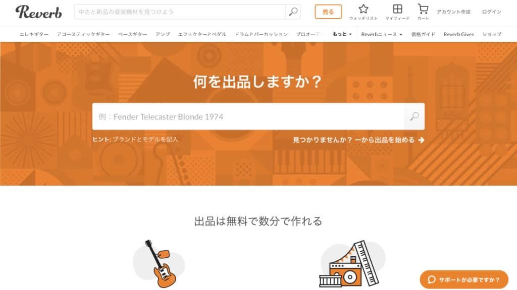 sell-reverb.com