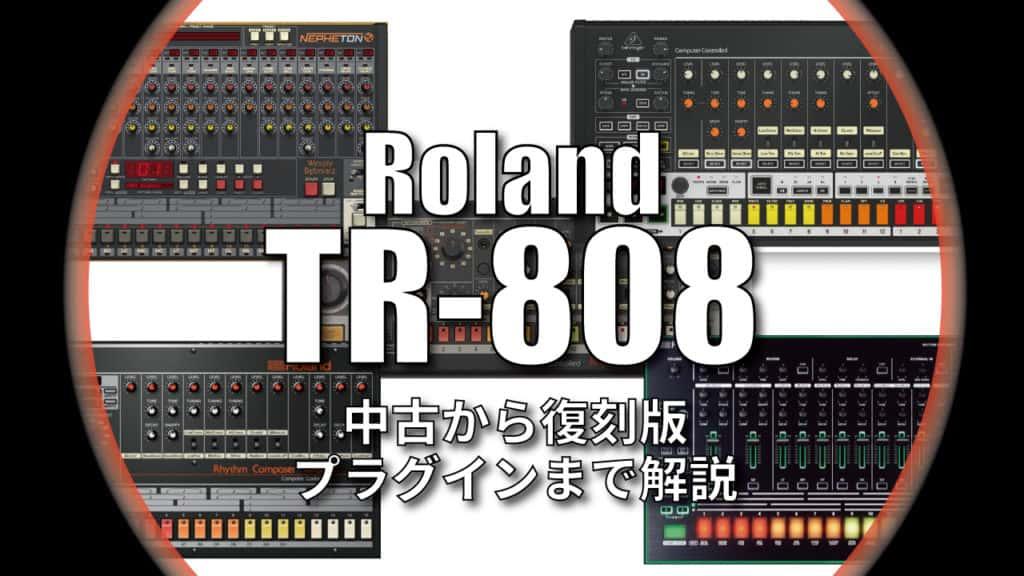 tr-808-roland-thumbnails