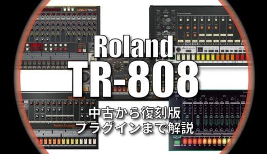 Rolandの名機リズムマシン「TR-808」とは?中古から復刻版、VSTプラグインなど音源まで解説!