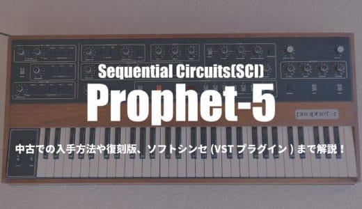 Sequential Circuits(SCI)「Prophet-5」とは?中古での入手方法や復刻版、ソフトシンセ(VSTプラグイン)まで解説!