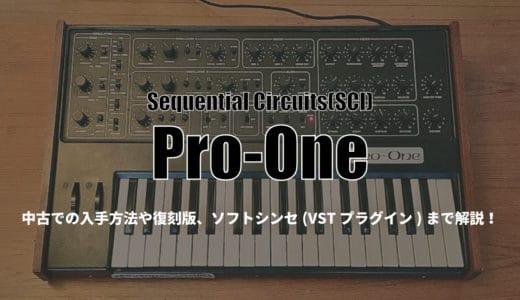Sequential Circuits(SCI)「Pro-One」とは?中古での入手方法や復刻版、ソフトシンセ(VSTプラグイン)まで解説!