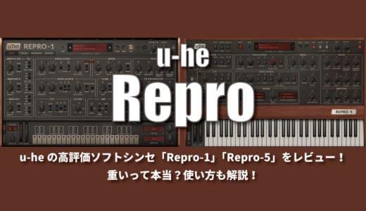 u-heの高評価ソフトシンセ「Repro-1」「Repro-5」をレビュー!重いって本当?使い方も解説!