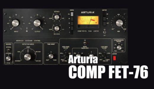 定番FET方式コンプレッサーArturia「COMP FET-76」をレビュー!使い方も解説!