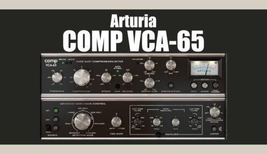 VCA方式コンプレッサーArturia「COMP VCA-65」をレビュー!実機に近い?使い方も解説!