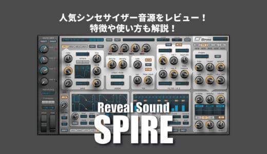 人気シンセサイザー音源Reveal Sound「SPIRE」をレビュー!特徴や使い方も解説!