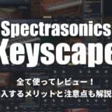 spectrasonics-keyscape-thumbnails