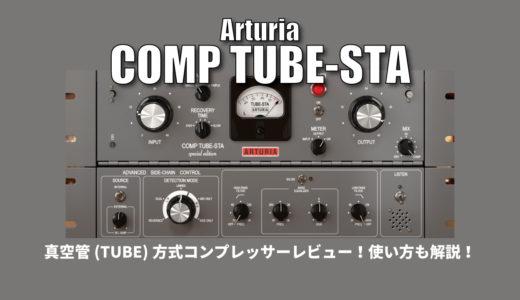 真空管(TUBE)方式コンプレッサーArturia「COMP TUBE-STA」をレビュー!使い方も解説!