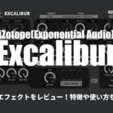 exponential-audio-excalibur-thumbnails