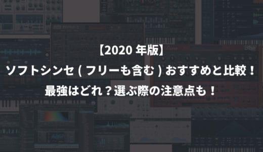 【2020年随時更新】ソフトシンセ(フリーも含む)おすすめと比較!最強はどれ?選び方も解説!