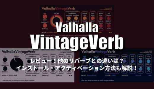 Valhalla DSP「Valhalla VintageVerb」をレビュー!他のリバーブとの違いは?インストール・アクティベーション方法も解説!
