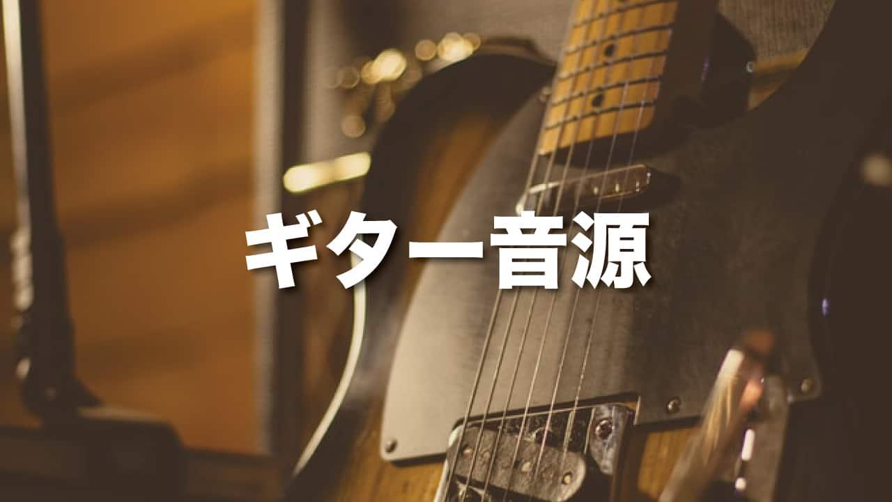 guitar-software