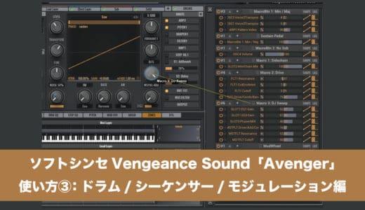 ソフトシンセVengeance Sound「Avenger」使い方③:ドラム/シーケンサー/モジュレーション編