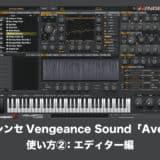 avenger-vengeance-sound-editor-thumbnails