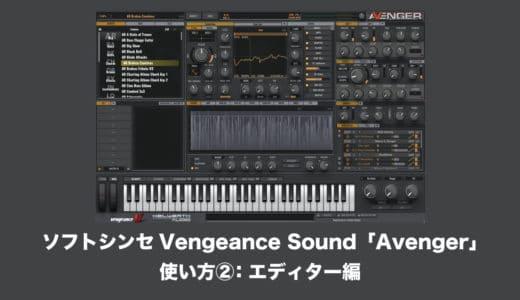 ソフトシンセVengeance Sound「Avenger」使い方②:エディター編