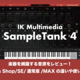 ik-multimedia-sampletank-4-thumbnails
