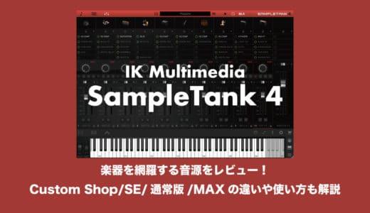楽器を網羅する音源IK Multimedia「SampleTank 4」をレビュー!Custom Shop・SE・通常版・MAXの違いや使い方も解説