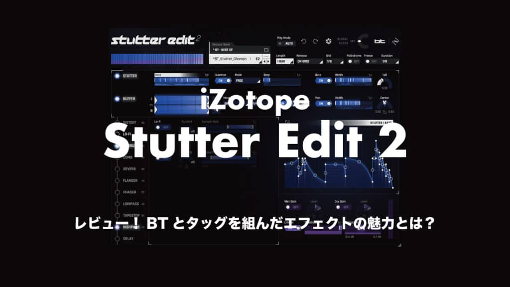izotope-stutter-edit-2-thumbnails